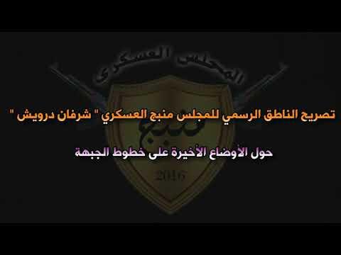 """تصريح الناطق الرسمي للمجلس العسكري """"شرفان درويش"""" حول الأوضاع الأخيرة على خطوط الجبهة 2021/2/9"""