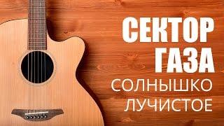 Как играть на гитаре Сектор газа - Солнышко лучистое - Обучение на гитаре