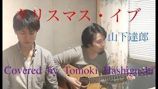 山下達郎さんの「クリスマス・イブ」歌ってみました。 guitar:田村雄太 vocal:橋口智紀 #山下達郎 #クリスマスイブ #クリスマスソング.