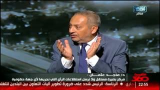 القاهرة 360 | كيف يمكن أن تستفيد الدولة من قياسات الرأى العام
