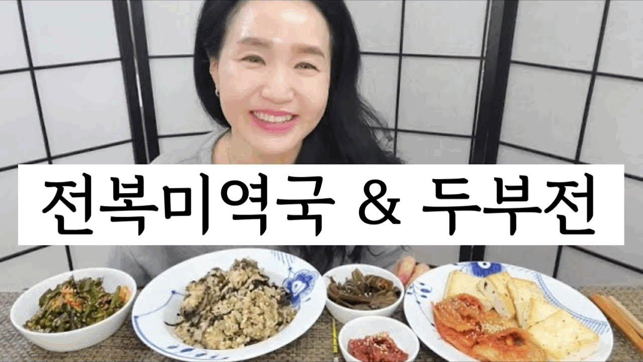 혼밥 전복미역밥과 두부전 먹방 abalone seaweed rice n tofu mukbang