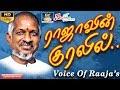 ராஜாவின் குரலில் | Raaja's Voice | Voice Of Ilayaraja's | Ilayaraja Songs | Ilayaraja Voice Songs HD