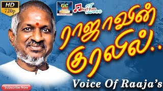 ராஜாவின் குரலில் | Raaja's Voice | Voice Of Ilayaraja's | Ilayaraja Songs | Ilayaraja Voice Songs HD