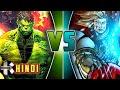 Rune King Thor Vs World Breaker Hulk(WBH,WWH) in Hindi/ Superhero showdowns in hindi/ Komician