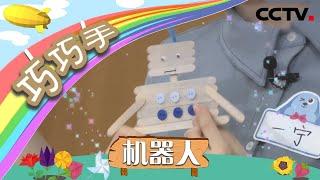 [智慧树]巧巧手手工屋:冰棍棒机器人|CCTV少儿