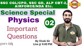 SSC CGL/CPO/GD, ALP CBT-2, Etc.. | Science Special|Physics | Important Questions | By Vivek Sir | 02