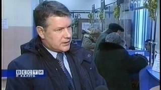 Вести ГТРК Калуга 15.12.2009.avi(, 2009-12-15T19:25:00.000Z)