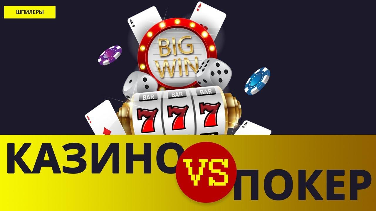 Онлайн казино покер на реальные деньги