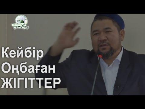 Кейбір  Оңбаған жігіттер  Сансызбай Құрбанұлы