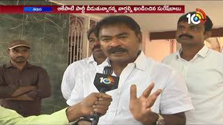 YSRCP Leader Suresh Babu Response On Akepati Amarnath Reddy Party Change Rumors   10TV News