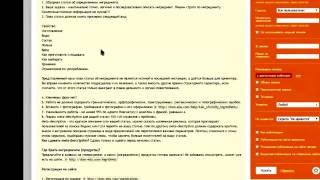 Заработок на написании отзывов и комментариев - Адвего