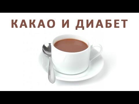 Чем полезно какао при сахарном диабете