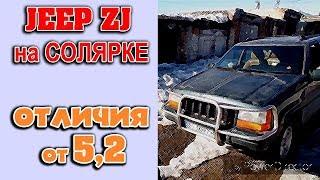 Дизельный Jeep Grand Cherokee ZJ. Отличия от бензинки и особенности.