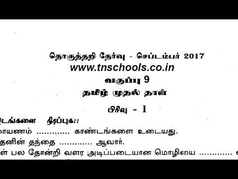 9th standard first summative assessment exam September 2017 - Tamil paper-I