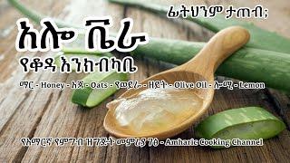 Aloe Vera Skin Care - አሎ ቬራ የቆዳ እንክብካቤ ዘዴ