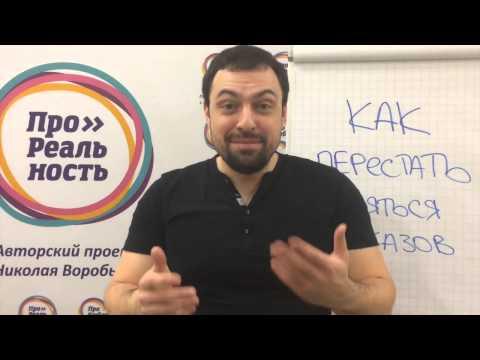 Как перестать бояться отказов при продаже | Николай Воробьёв