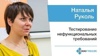 Наталья Руколь — Тестирование нефункциональных требований