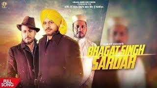 Bhagat Singh Sardar (Surjit Khan, Baura) Mp3 Song Download