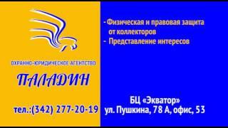 Охранно-юридическое агентство