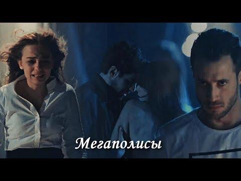 Ceren & Cenk & Cemre & Nedim - Мегаполисы