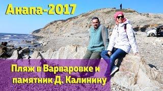 АНАПА. Варваровка 2017. Памятник Д. Калинину и секретный пляж.(, 2017-03-31T05:48:30.000Z)