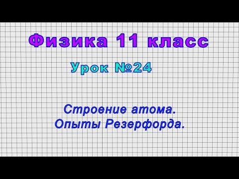 Физика 11 класс (Урок№24 - Строение атома. Опыты Резерфорда.)