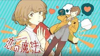 【弾き語り風】 恋の魔法 【少年T】