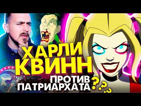 Харли Квинн против Джокера в лучшем мультсериале DC