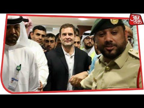 Rahul Gandhi in Dubai: दुबई में लगे राहुल-राहुल के नारे
