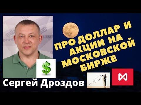 Сергей Дроздов - Про доллар и акции на Московской бирже