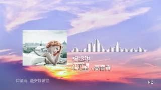 純粹作欣賞用途, 選取1080p以獲得更高音質~ This video just for apprec...