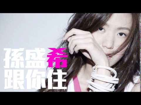 [JOY RICH] [新歌] 孫盛希 - 跟你住(台劇女人30情定水舞間插曲)(完整發行版)