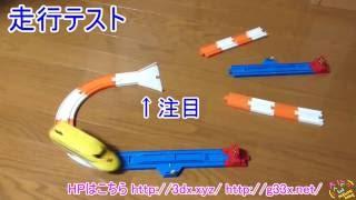 [3DX.XYZ]プラレールの脱線復帰リレーラー / 改造プラレール 自作 / 3Dプリンターで作ってみた