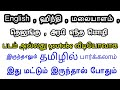 How To Translate Into ANY Language Dubbeds With In  Minutes | Tamil Abbasi