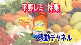 平野レミが1月5日放送のNHKあさイチ「解決!ゴハン」に生出演。 新...