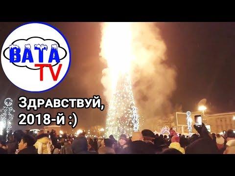 Как Россия новый 2018 год встречала
