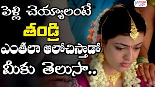 Father Emotional Scenes - Telugu Emotional Scenes - Volga Videos