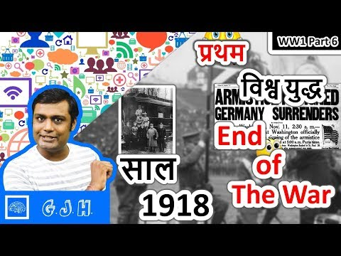 World War One : Part 6 :- End of The War Year 1918 (Hindi)