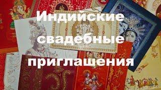 ИНДИЙСКИЕ СВАДЕБНЫЕ ПРИГЛАШЕНИЯ/Моя коллекция