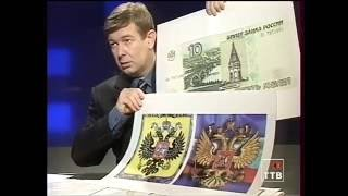 Мальцев разоблачает масонов, рубль национализируется