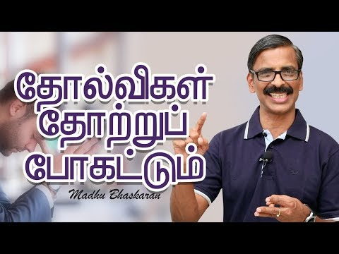 How to defeat your failures- Tamil self-help video- Madhu Bhaskaran