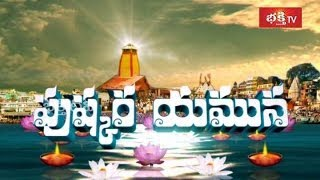 Yamuna River Pushkaralu Special - Pushkara Yamuna 2014_Part 1