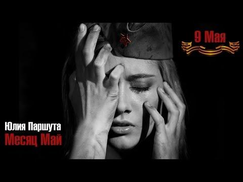 Скачать Бесплатно Музыку Юлия Паршута Тая