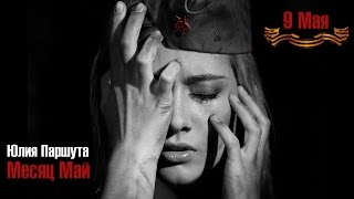 Премьера в День Победы! Юля Паршута - Месяц Май