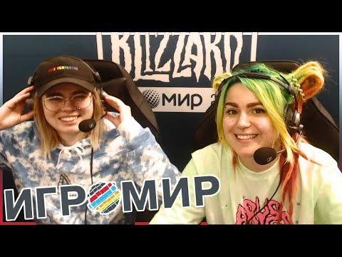 Вика Картер и Лиззка на Игромире. Стенд Blizzard.