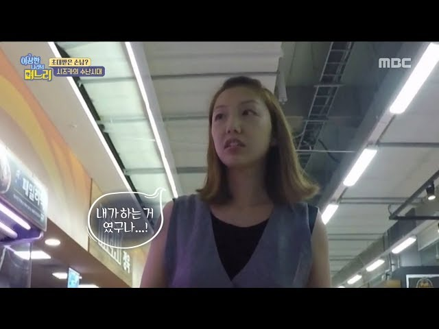 [HOT]  Helping the houses prepare,  이상한 나라의 며느리 20181018