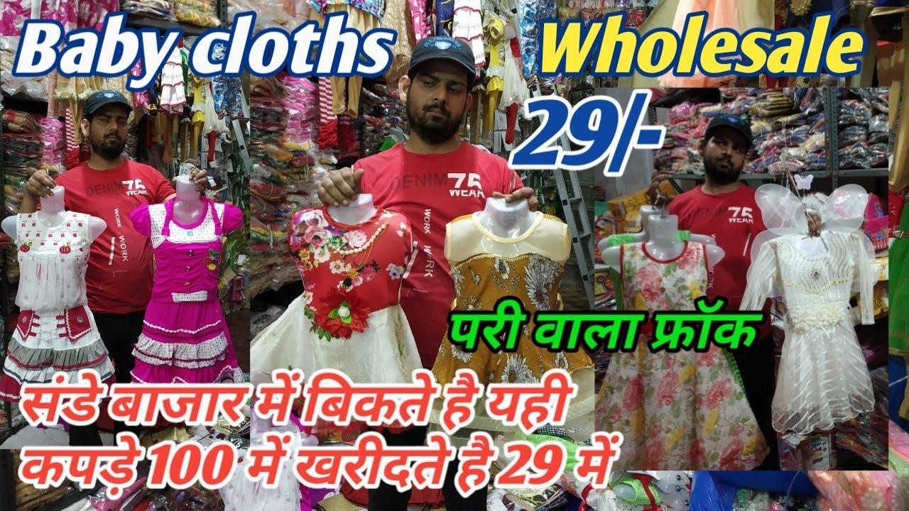5dc3cf125db0 Baby cloths wholesale market || Children cloths wholesale price ...