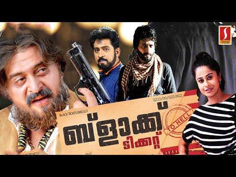 Black Ticket malayalam full movie  ...