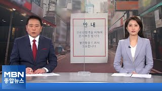서울 체육시설·서울대 집단감염…부산 유흥주점 누적 36…