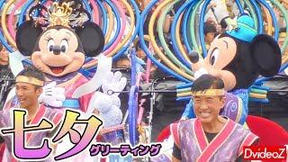 東京ディズニーランドランド 七夕グリーティング2019